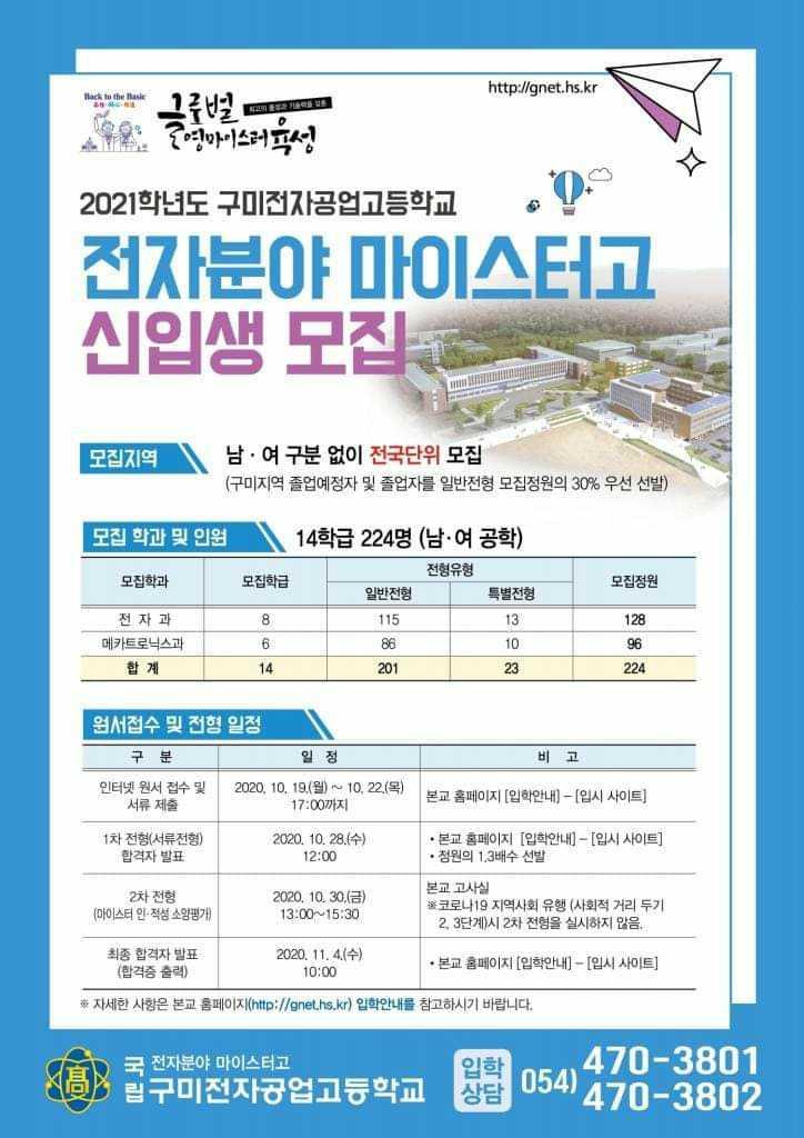 2021학년도 신입생 모집.jpg