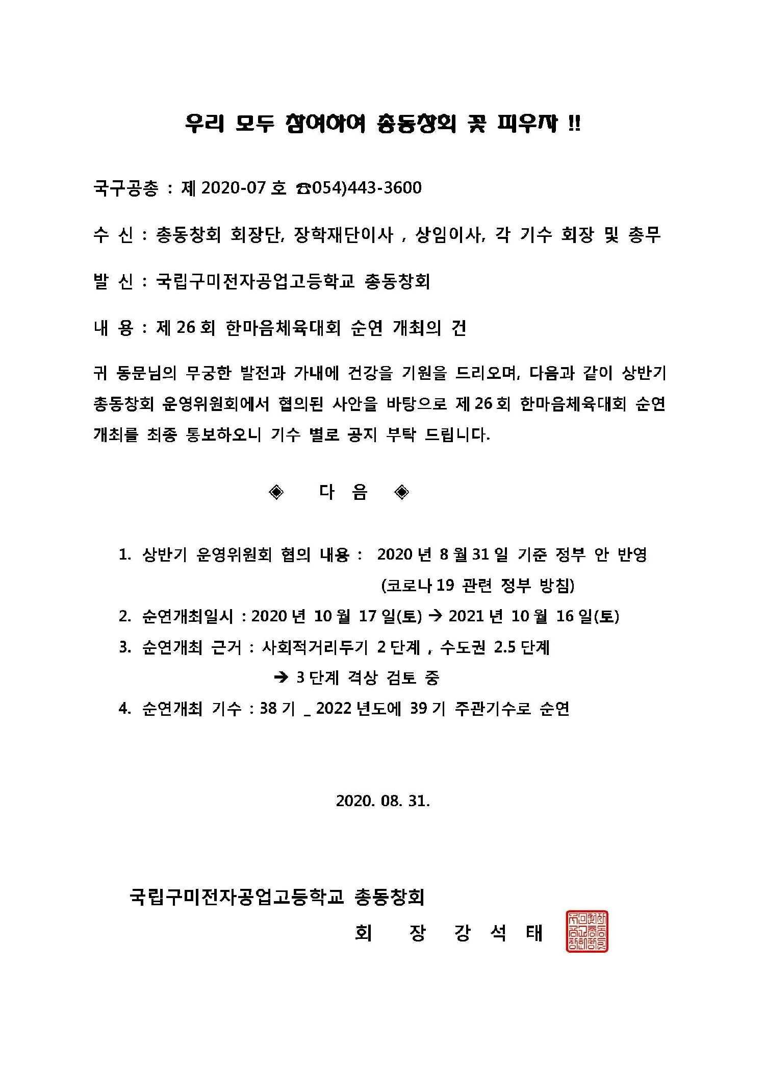 2020-07호 제26회 한마음체육대회 순연 개최 공문.jpg